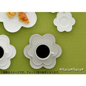 フルール 花型プレート 22cm グレー キャッシュレス 還元|hana2