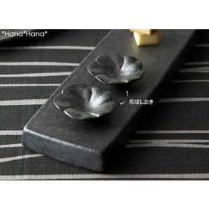 カネコ小兵 銀黒回角 花箸置き ブラック キャッシュレス 還元|hana2