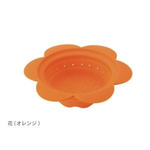 【訳あり】 サンゴーキッチン シリコンコランダー・花(オレンジ) (お取り寄せ品) 廃番処分 キャッシュレス 還元 hana2