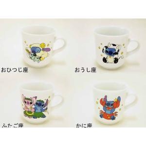 【訳あり】 ディズニー マグカップ(星座)(全12柄) スティッチ (お取り寄せ品) 廃番処分 キャッシュレス 還元|hana2