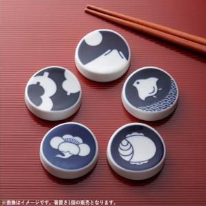 キハラ小紋 箸置き 全5柄 有田焼 キャッシュレス 還元|hana2