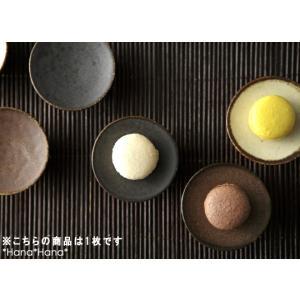 カネコ小兵 土物風マット マカロン豆皿 8cm 粉引/アメ/鉄黒 キャッシュレス 還元|hana2