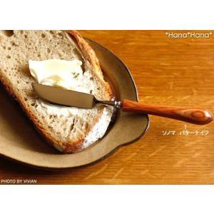 SONOMA バターナイフ 木製柄 キャッシュレス 還元|hana2