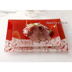 アートガラス サラ 正角デザートプレート 20cm レッド 4枚セット 送料無料 同梱品も送料無料 ...