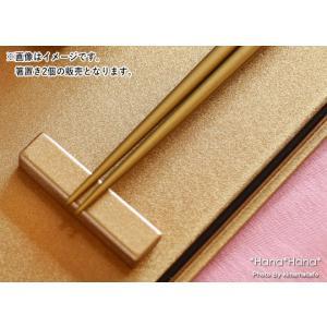 ゴールド 箸置き2個セット 漆器 キャッシュレス 還元|hana2