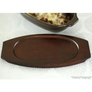 木製敷台 オーバルグラタン皿用 内径L16xS9.8cm キャッシュレス 還元|hana2