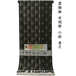山形県米沢地方で生産される紬織物です。 「米沢琉球絣紬」の略で、米沢紬の中で、 琉球絣に似た柄のもの...