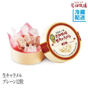 花畑牧場 生キャラメル12粒【冷蔵配送】