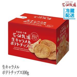 花畑牧場 生キャラメルポテトチップス100g 【冷蔵配送】