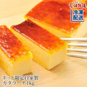 送料込 【3kgセット】花畑牧場 自家製カタラーナ 【冷凍配送】