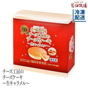 花畑牧場 チーズ工房のチーズケーキ 〜生キャラメル〜 200g【冷凍配送】
