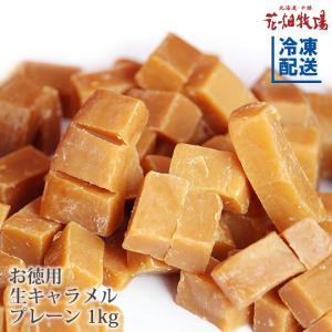 花畑牧場 お徳用 生キャラメルプレーン 1kg【冷凍配送】