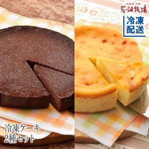 【ギフト】花畑牧場 冷凍ケーキ2種セット【冷凍配送】