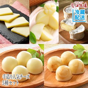 北海道十勝産生乳を100%使用した手造りチーズのセット。食べ比べをお楽しみください。 【セット内容】...