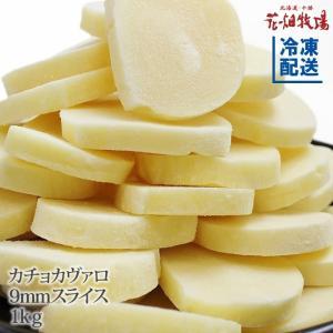 送料込 花畑牧場 カチョカヴァロチーズ 9mmスライス 1kg【冷凍配送】