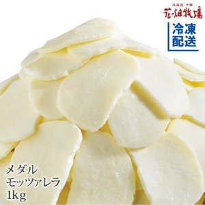花畑牧場 業務用 チーズ メダルモッツァレラ 1kg【冷凍配送】
