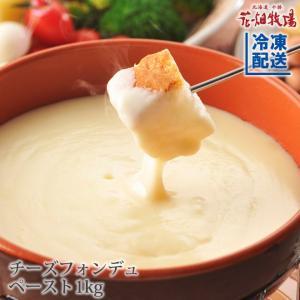 花畑牧場 業務用 チーズフォンデュペースト 1kg【冷凍配送】