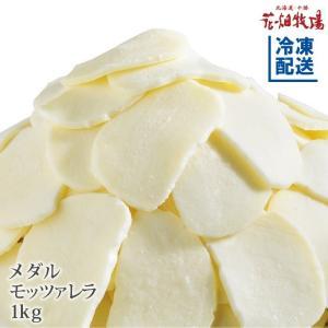 送料込 花畑牧場 業務用 チーズ メダルモッツァレラ 1kg【冷凍配送】