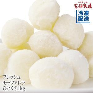 北海道・十勝産の生乳100%使用。手造りチーズの中でも人気が高い『モッツァレラ』。 「ボッコンチーニ...