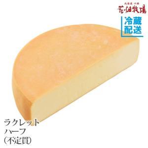 【4個セット】花畑牧場 ラクレットハーフ不定貫(約2.3kg〜約2.7kg)【冷蔵配送】