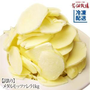 送料込【訳あり】花畑牧場 メダルモッツァレラ チーズ 1kg【冷凍配送】