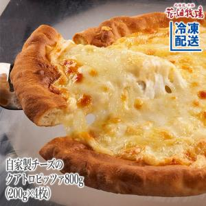 花畑牧場 自家製チーズのクアトロピッツァ800g(200g×4枚)【冷凍配送】