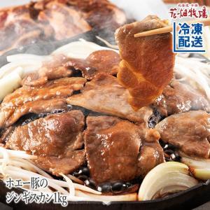 花畑牧場 ホエー豚のジンギスカン 1kg【冷凍配送】