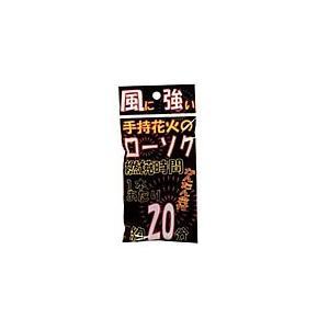 風に強い手持ち花火のローソク(3本入)|hanabi