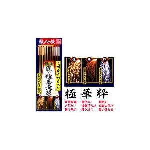 花火 極上匠の線香火花セット(9本入) 【手持ち花火】