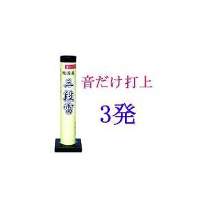 「三段雷」(音だけ打上花火)