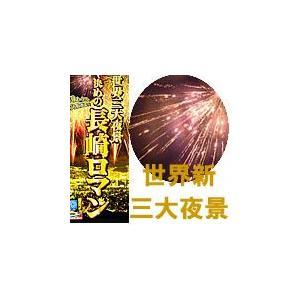 立岩商店オリジナル 世界新3大夜景! 決めの長崎ロマン【打上げ花火】|hanabi
