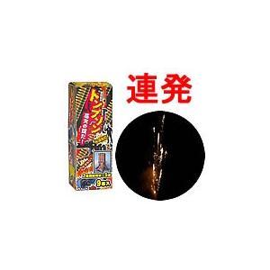 合計90連発の機関銃! トンプソン (2×5R×9P)【連発打上げ花火】 hanabi