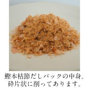 鰹本枯節だしパック 2人用 10g×10包入   国産 無添加 調味料 食塩不使用|hanabishi-syoten|06