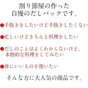 混合節だしパック 2人用 13g×10袋入   国産 無添加 調味料 食塩不使用|hanabishi-syoten|04