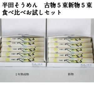 寒仕込み半田そうめん 古物5束・新物5束食べ比べお試しセット|hanabishi-syoten