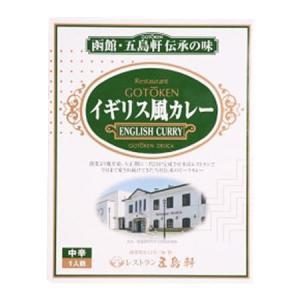 五島軒☆イギリス風カレー 中辛 200g×10食セット 一人用 セット レトルト食品