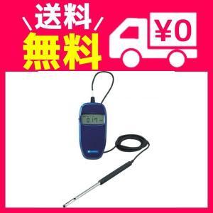 KANOMAX アネモマスター風速計(風速・風温) 6006