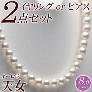 花珠真珠 ネックレス イヤリング(またはピアス) 2点セット 8.0mm-8.5mm オーロラ天女 グリーン 商品番号:P102525|hanadama-ise