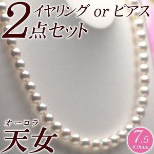 オーロラ天女 花珠真珠 パールネックレス・イヤリング(またはピアス) 2点セット 7.5mm-8.0mm グリーン 商品番号:P1074|hanadama-ise