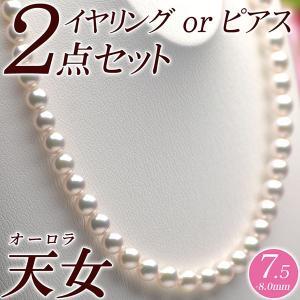 オーロラ天女 花珠真珠 ネックレス・イヤリング(またはピアス) 2点セット 7.5mm-8.0mm グリーン 商品番号:P1075|hanadama-ise