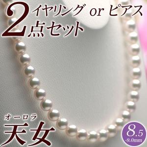 オーロラ天女 花珠真珠 ネックレス・イヤリング(またはピアス) 2点セット 8.5mm-9.0mm グリーン 商品番号:P1082|hanadama-ise