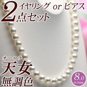 オーロラ天女 花珠真珠 ネックレス・イヤリング(またはピアス) 2点セット 8.0mm-8.5mm 無調色 グリーン 商品番号:P11293|hanadama-ise