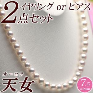 オーロラ天女 花珠真珠 パールネックレス・イヤリング(またはピアス) 2点セット 7.5mm-8.0mm ブルーイッシュピンク 商品番号:P1238|hanadama-ise