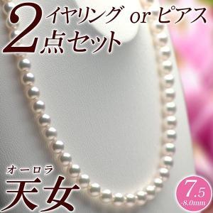 オーロラ天女 花珠真珠 パールネックレス・イヤリング(またはピアス) 2点セット 7.5mm-8.0mm グリーン 商品番号:P1240|hanadama-ise
