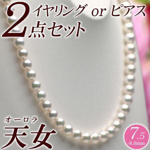 オーロラ天女 花珠真珠 ネックレス・イヤリング(またはピアス) 2点セット 7.5mm-8.0mm グリーン 商品番号:P1241|hanadama-ise