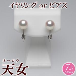 オーロラ天女 花珠真珠 イヤリング(またはピアス) 7.5mm-8.0mm ブルーイッシュピンク 商品番号:P12458|hanadama-ise