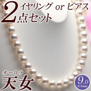 オーロラ天女 花珠真珠 パールネックレス・イヤリング(またはピアス) 2点セット 9.0mm-9.5mm ブルーイッシュピンク 商品番号:P12471|hanadama-ise