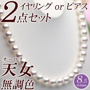 オーロラ天女 花珠真珠 ネックレス・イヤリング(またはピアス) 2点セット 8.5mm-9.0mm 無調色 ブルーイッシュピンク 商品番号:P23589|hanadama-ise