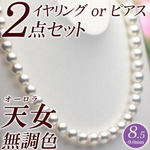 オーロラ天女 花珠真珠 ネックレス・イヤリング(またはピアス) 2点セット 8.5mm-9.0mm 無調色 グリーン 商品番号:P23590|hanadama-ise