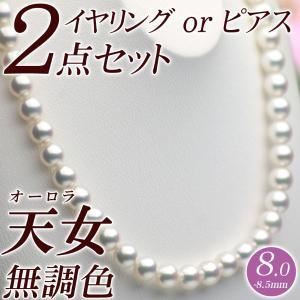 オーロラ天女 花珠真珠 ネックレス・イヤリング(またはピアス) 2点セット 8.0mm-8.5mm 無調色 グリーン 商品番号:P23591|hanadama-ise